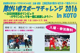 スポーツマネジメントゼミ主催『障がい者スポーツチャレンジ2016 in KOTO』を開催します