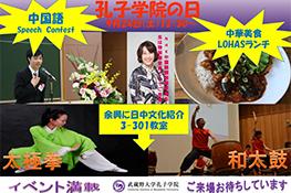 中国語スピーチコンテスト