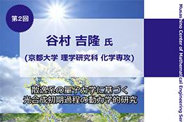 第2回数理工学センター(MCME)セミナー