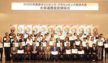 東京オリンピック・パラリンピック競技大会組織委員会と、連携協定を締結しました