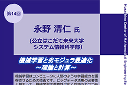 【数理工学センター】第14回MCMEセミナー開催