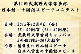 第11回武蔵野大学学長杯 日本語・中国語スピーチコンテスト