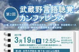 第2回 武蔵野言語聴覚カンファレンス