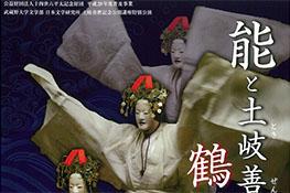 土岐善麿記念公開講座 特別講演「能と土岐善麿『鶴』を観る」