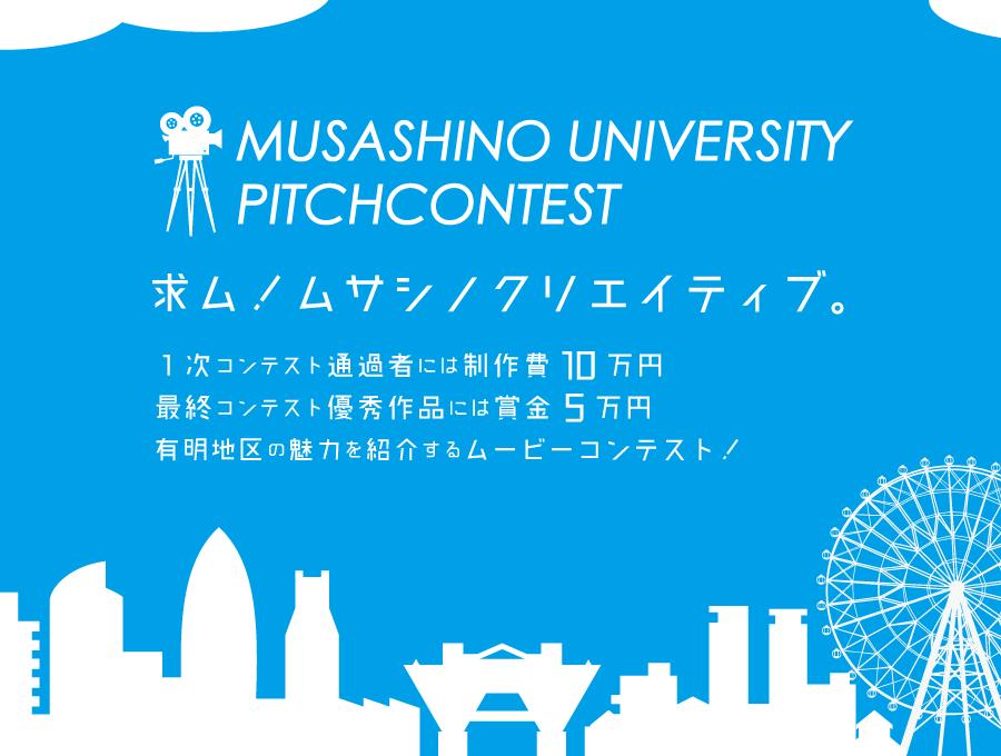 【求ム!武蔵野クリエイティブ!】 第1回武蔵野大学ピッチコンテストを開催します