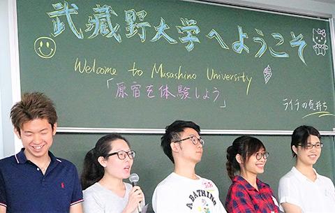 武蔵野大学へようこそ