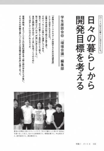 KK17秋112-117学生座談会
