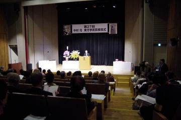 中村元東方学術賞授賞式が行われ...