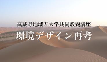 環境デザイン再考記録01