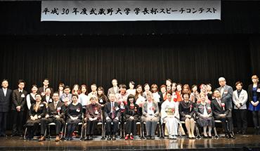 平成30年度武蔵野大学 学長杯スピーチコンテスト