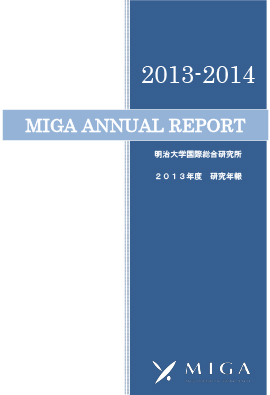 2013_MIGA_ANNUAL_REPORT-1