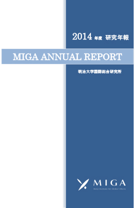2014_MIGA_ANNUAL_REPORT-1