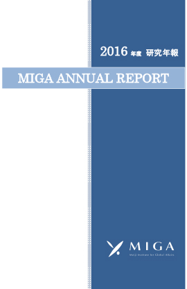 2016_MIGA_ANNUAL_REPORT-1