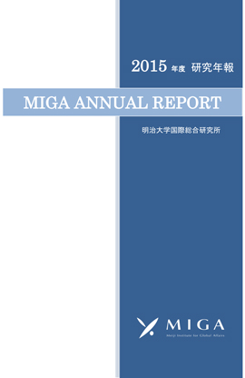 2015-MIGA-ANNUAL-REPORT-1