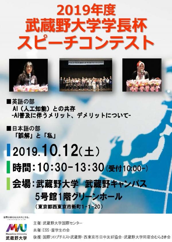 2019年度武蔵野大学学長杯スピーチコンテスト(2019.10.12)