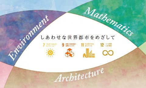 環境・数理・建築の分野横断で実践するSDGs