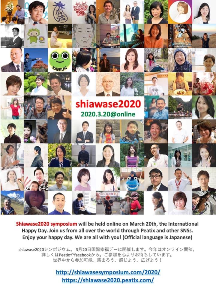 shiawase2020