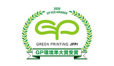GP環境準大賞受賞マーク