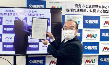 鹿角市と武蔵野大学が包括連携協定を締結