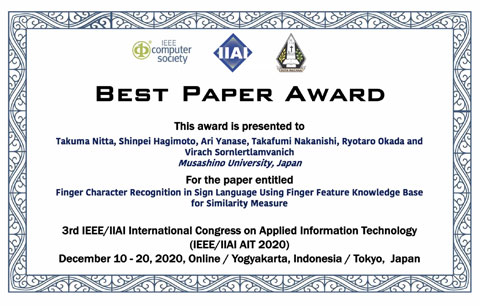 AIT-2020-Best-Paper-Award